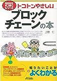 トコトンやさしいブロックチェーンの本 (今日からモノ知りシリーズ)