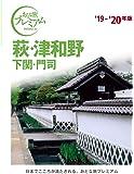 おとな旅プレミアム 萩・津和野 下関・門司 '19-'20年