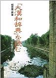『大漢和辞典』を読む