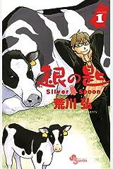 銀の匙 Silver Spoon(1) (少年サンデーコミックス) Kindle版