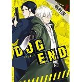 DOG END(1)【期間限定 無料お試し版】 (裏少年サンデーコミックス)