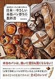 日本一やさしい本格パン作りの教科書