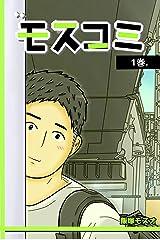 モスコミ(1): ゲイの4コマ漫画モスコミです。 Kindle版