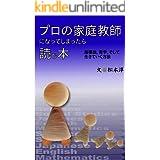 プロの家庭教師になってしまったら読む本: 指導法、哲学、そして生きていく工夫