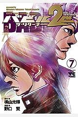 バビル2世 ザ・リターナー 7 (ヤングチャンピオン・コミックス) Kindle版