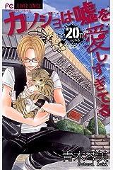 カノジョは嘘を愛しすぎてる(20) (フラワーコミックス) Kindle版