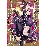 絶倫ヤクザの極上愛撫 逃れられない契約結婚(2) (ぶんか社コミックス Sgirl Selection)