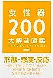 女性器200大解剖図鑑<第2版>