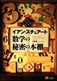数学の秘密の本棚
