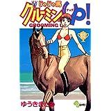 じゃじゃ馬グルーミン★UP!(12) (少年サンデーコミックス)