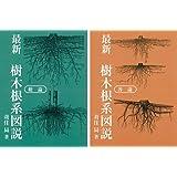 最新樹木根系図説