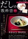 だしの教科書 保存版 京都・おだしのうね乃 監修 くり返し使える「だしとり袋」つき (TJMOOK)