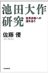池田大作研究 世界宗教への道を追う Kindle版