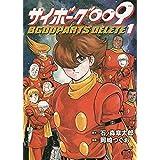 サイボーグ009 BGOOPARTS DELETE 1 (1) (チャンピオンREDコミックス)