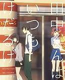 田中くんはいつもけだるげ 5 (特装限定版) [Blu-ray]