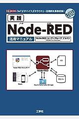 実践Node-RED活用マニュアル (I・O BOOKS) 単行本