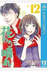 花のち晴れ~花男 Next Season~ 12 (ジャンプコミックスDIGITAL) Kindle版