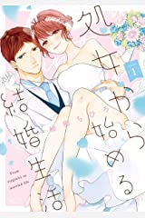 処女から始める結婚生活【単行本版】(1) (ショコラブCOMICS) Kindle版
