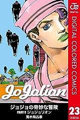 ジョジョの奇妙な冒険 第8部 カラー版 23 (ジャンプコミックスDIGITAL) Kindle版