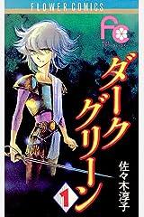 ダークグリーン(1) (フラワーコミックス) Kindle版