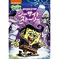スポンジ・ボブ シーサイド・ストーリー [DVD]