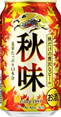 【季節限定】発売28年目 キリン秋味 350ml×24本
