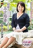 初撮り五十路妻ドキュメント 戸田さつき センタービレッジ [DVD]