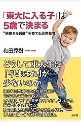"""「東大に入る子」は5歳で決まる: """"根拠ある自信""""を育てる幼児教育 単行本"""