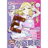 電撃G's magazine 2020年3月号