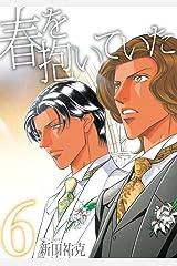 春を抱いていた(6) (スーパービーボーイコミックス) Kindle版