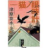 猫ノ眼時計 (ちくま文庫)