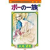ポーの一族 復刻版 (5) (フラワーコミックス)
