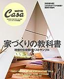 Casa BRUTUS特別編集 家づくりの教科書 (マガジンハウスムック CASA BRUTUS  FINEST HOME)