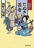 たぬき芸者: 大江戸落語百景 (徳間時代小説文庫)
