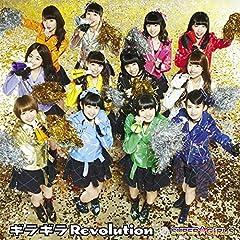 SUPER☆GiRLS「ギラギラRevolution」のCDジャケット