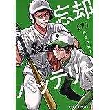 忘却バッテリー 7 (ジャンプコミックス)