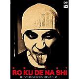 RO KU DE NA SHI 遠藤ミチロウ生誕祭 「Roll Over 60th」 ~還暦なんかブッとばせ!~ [DVD]