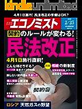 週刊エコノミスト 2020年02月25日号 [雑誌]