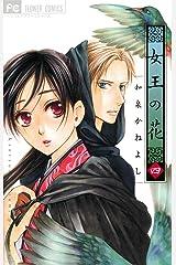 女王の花(4) (フラワーコミックス) Kindle版