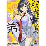 双葉さん家の姉弟 2 (ヤングアニマルコミックス)