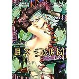 EX-ARM エクスアーム 9 (ヤングジャンプコミックス)
