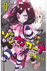 ゾンヴィガーナ(1) (ゲッサン少年サンデーコミックス) Kindle版