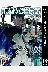 銀河英雄伝説 19 (ヤングジャンプコミックスDIGITAL) Kindle版