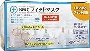 【まとめ買い】(PM2.5対応)BMC フィットマスク (使い捨てサージカルマスク) レギュラーサイズ 白色 50枚入【×4個】