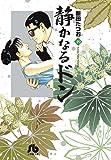 静かなるドン (49) (小学館文庫 にC 49)