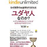 なぜ世界のお金持ちの35%はユダヤ人なのか?: ユダヤの神を味方につければ起業は必ず成功できる!