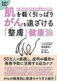 肌を軽く引っぱり がんを遠ざける「整膚」健康法 (わかさカラダネBooks)