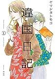 違国日記 1 (フィールコミックス FCswing)