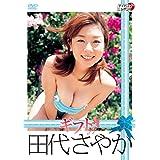 田代さやか ギフト [DVD]