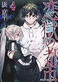 恋獄の都市 4 (ジャンプコミックス)